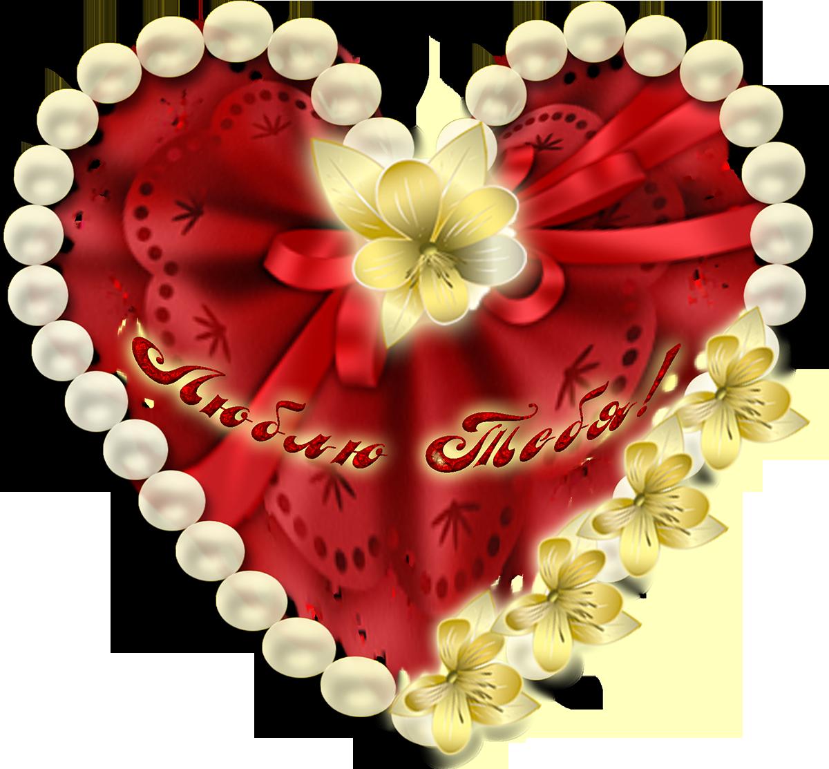 Картинка люблю валентинка